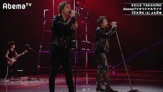 EXILE TAKAHIRO / HiGH&LOW THE LIVE@京セラドーム大阪『TIME FLIES』ライブ映像【AbemaTV】12月9日(土)よる8時~ 生出演 thumbnail