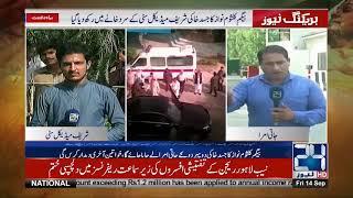 Security Plan And Preparations For Kulsoom Nawaz Funeral | 24 News HD
