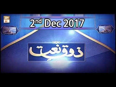 Zauq-e-Naat - 2nd December 2017 - ARY Qtv