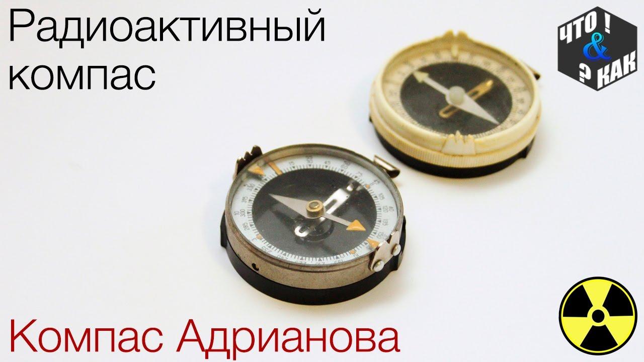 Компас Адрианова и пластмассовая реплика