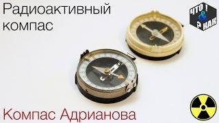 радиоактивный компас Адрианова . Часть 1