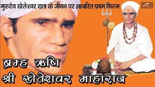 Rajasthani Movies | Brahm Rishi Shree Kheteshwar Maharaj - Full HD Devotional Movie | Marwadi Film