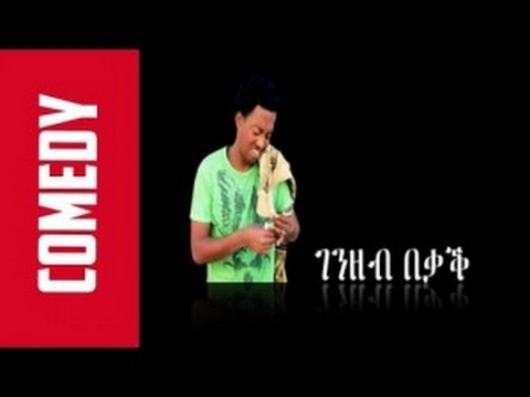 New Eritrean comedy gize genzeb 2017