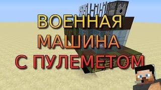 ВОЕННАЯ МАШИНА С ПУЛЕМЕТОМ - Как построить? - Minecraft (БЕЗ МОДОВ)(В этом видео я покажу, как построить военную машину с пулеметов, не используя никаких модов и никаких команд..., 2016-02-29T13:37:43.000Z)