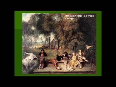 видео: Презентация Изобразительное искусство классицизма и рококо