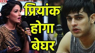Bigg Boss 11: Hina ने कहा इस Week घर से बेघर हो सकता है Priyank