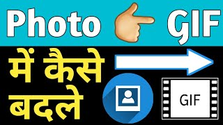 How to Convert Any Picture Animated (gif) Picture || Best Android App || NkyTube