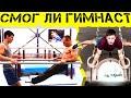 Артем Морозов: смог ли гимнаст сделать impossible