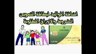 اضافة المواليد لبطاقة التموين الشروط والاوراق المطلوبة