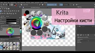 Использование кистей в редакторе Krita