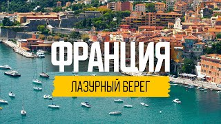 Отдых миллионеров и не только . Лазурный берег Франции и Монако
