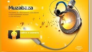myzabaza.net - Музыкальный плеер