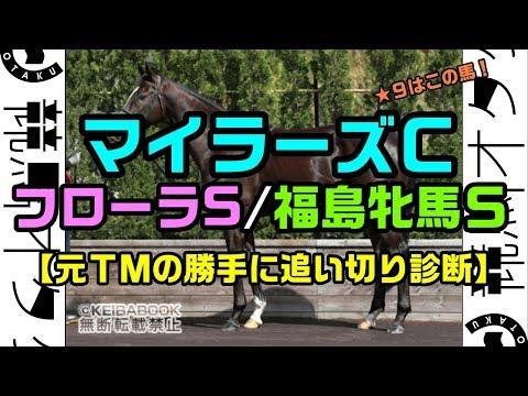 【2019マイラーズC/フローラS/福島牝馬S】元トラックマンの勝手に追い切り診断