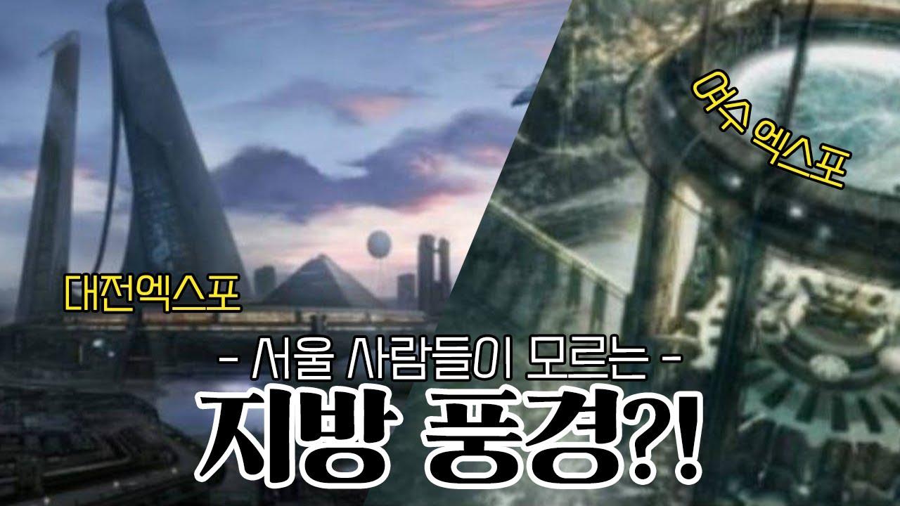 서울 사람들이 모르는 지방 풍경?!