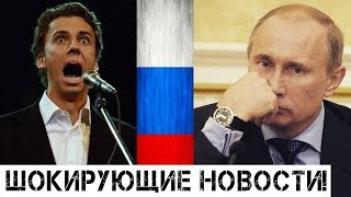 Галкин ляпнул о Путине такое, что его карьере скоро придет конец