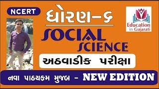 Std 6 social science weekly test paper
