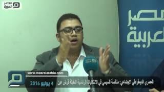 مصر العربية | المصري الديمقراطي الاجتماعي: منافسة السيسي في الانتخابات الرئاسية المقبلة فرض عين