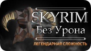 Весь TES:Skyrim БЕЗ получения урона! - Легендарная Сложность