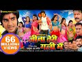 Jeena Teri Gali Mein - Super Hit Bhojpuri Movie 2016 - जीना तेरी गली में - New Bhojpuri Film