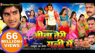 Repeat youtube video Jeena Teri Gali Mein - Super Hit Bhojpuri Movie 2016 - जीना तेरी गली में - New Bhojpuri Film