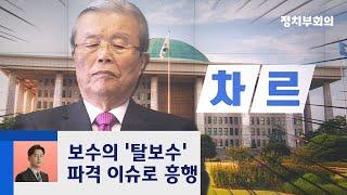 김종인 한 달, 존재감 '뿜뿜'…파격적 이슈로 흥행 성공 / JTBC 정치부회의