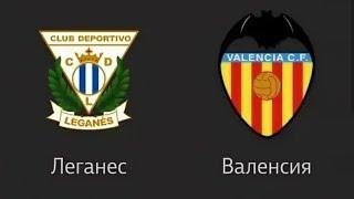 Леганес-Валенсия | Испания | Прогнозы на спорт
