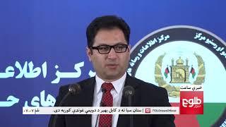 LEMAR NEWS 27 February 2018 /۱۳۹۶ د لمر خبرونه د کب ۰۸