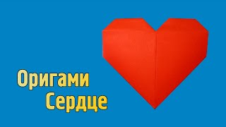 Как сделать сердце из бумаги своими руками (Оригами)
