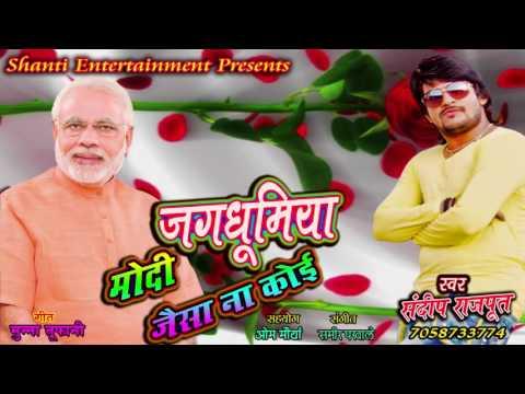 Jag Ghumiya Modi Jaisa Na Koi /जग ...