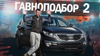 АВТОПОДБОР №2 на мой личный автомобиль Kia Sportage 3