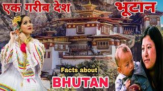 भूटान देश के रोचाक तथ्य    Facts about Bhutan    amazing facts about Bhutan    Bhutan 2020