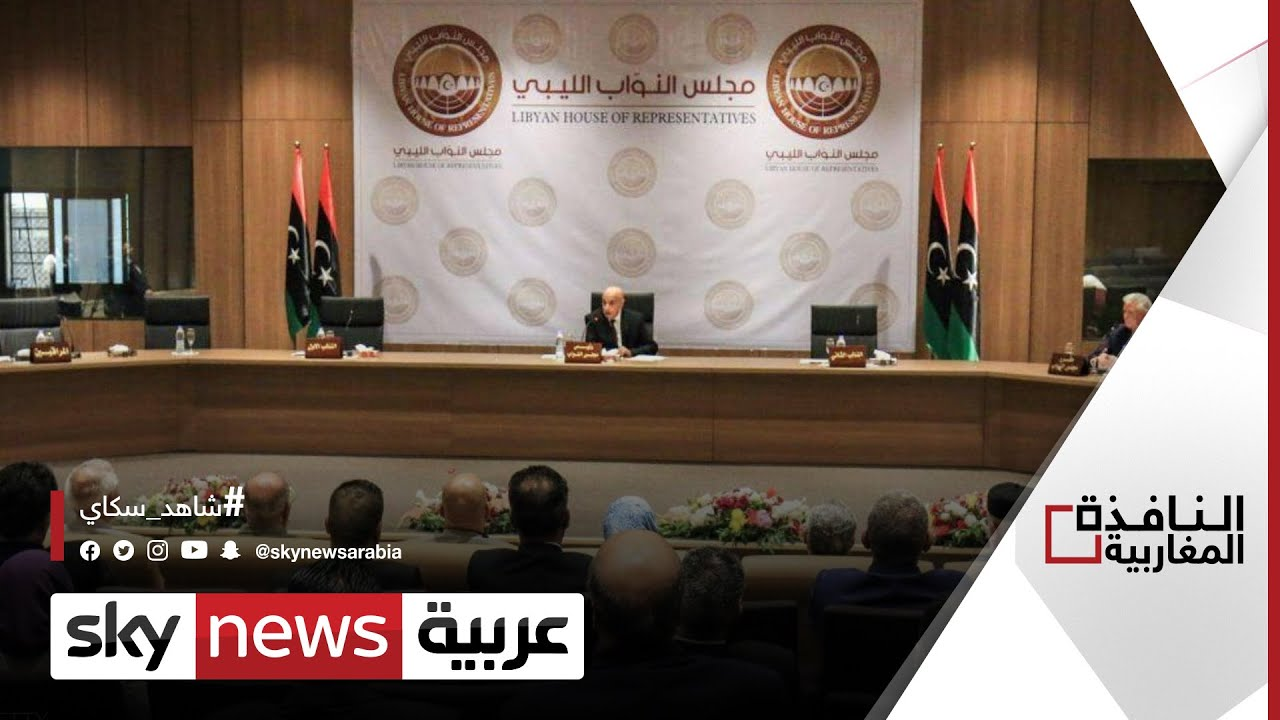 خلافات بشأن حكومة الدبيبة في ليبيا.. | #النافذة_المغاربية