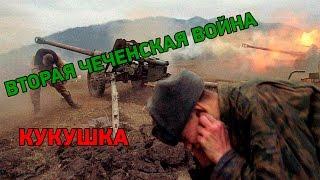Вторая Чеченская Война | Кукушка