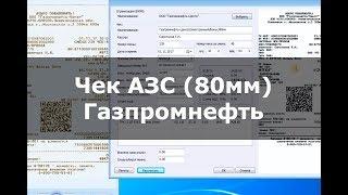 "PrintChek   Чек АЗС ""Газпромнефть"" с QR-кодом (80мм)"