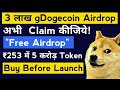 100X Profit Coins? 300,000 GDogecoin Free Airdrop | Best Cryptocurrency To Invest 2021 Like Dogecoin