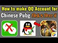 Gambar cover QQ Account kaise banaye । How to make QQ Account for Chinese Pubg mobile Beta