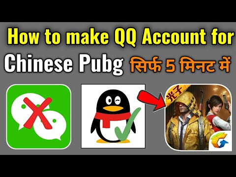 QQ Account kaise banaye । How to make QQ Account for Chinese Pubg mobile  Beta