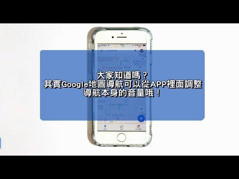 你知道Google語音導航可以調音量嗎?【鼎騰科技】