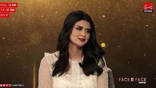 FACE à FACE 2 : SALMA RACHID - الحلقة كاملة HD