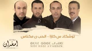 Imghrane - Nochkad S Casa Lhob N Mknas (Official Audio)   إمغران - نوشكاد س كازا الحب ن مكناس