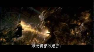 綠光戰警 GREEN LANTERN  2011 電影預告中文版  2