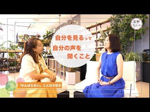 心理カウンセラー永井あゆみの「ココロノコトノハ」②  がんばらないことの大切さ 長野tube
