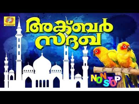 Akbar Sadhakha | Latest Non Stop Pakshipattukal | Devotional Mappilapattukal | Historical Songs