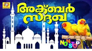 Akbar Sadhakha   Latest Non Stop Pakshipattukal   Devotional Mappilapattukal   Historical Songs