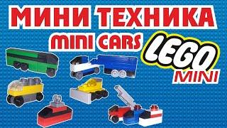 как сделать мини машину лего