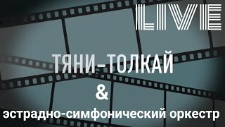 """Тяни-Толкай"" и Эстрадно-Симфонический Оркестр-Концерт   LIVE"