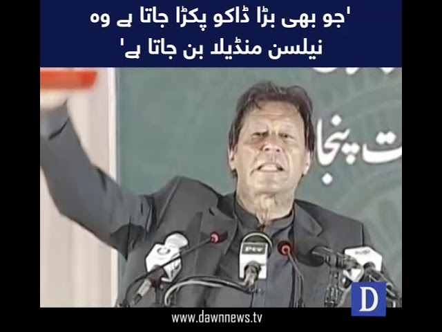 'Kisi Taqatwar ko pakartay hen to jamhoriat khatray mai ajati hai'