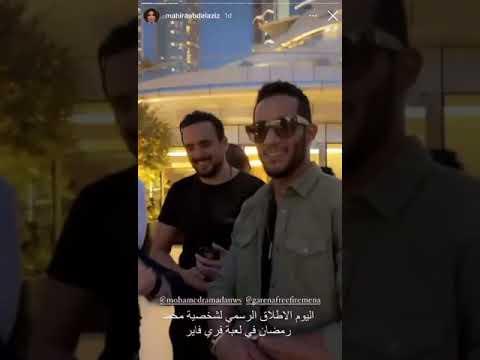 مهيرة عبد العزيز تستقبل محمد رمضان بقبلة وحفاوة كبيرة في دبي