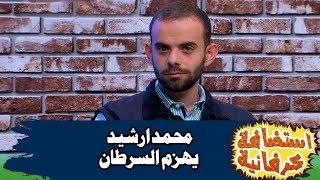 محمد ارشيد يهزم السرطان