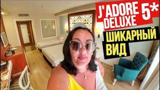 ПОМЕНЯЛИ ИЛИ НЕТ НАШ НОМЕР в отеле J ADORE DELUXE HOTEL SPA 5 ТУРЦИЯ 2020